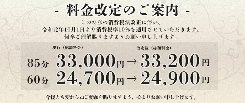千葉ソープランド ベガス 消費税率引き上げに伴う料金改定