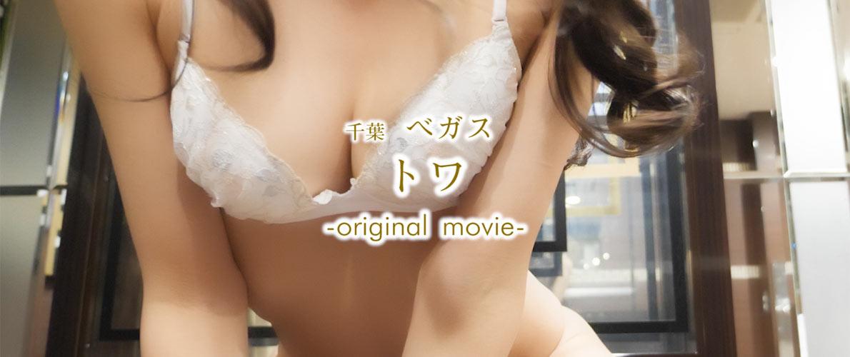 千葉ソープランド ベガス トワ 動画